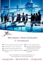 Фестиваль «Graduate Recruting Brand» приглашает