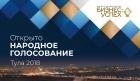 Определены финалисты межрегионального этапа Премии «Бизнес-Успех» в Туле