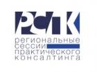 В Туле пройдет Региональная сессия практического консалтинга РВК
