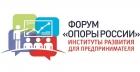 Тульские предприниматели могут принять участие в Форуме «ОПОРЫ РОССИИ» в Москве