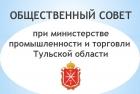 В Тульской области взяли курс на развитие промышленных технопарков